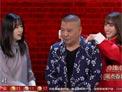 笑傲江湖第三季20160814《新五官争功》《新五官争功》郭德纲 SNH48