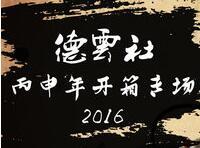 2016.2.20 北京德云社丙申伊始开箱相声专场演出《德云社丙申年开箱2016》德云社全体