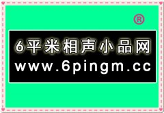程野宋晓峰丫蛋小品《顺水推舟》台词剧本