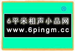 周云鹏王龙小品《亲家来了》台词剧本——欢乐喜剧人