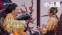 2017小品搞笑大全《王牌茶话会1》蔡少芬 王祖蓝 吴宗宪