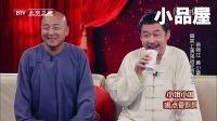 2016跨界喜剧王小品搞笑大全《<b>来自星星的强迫症</b>》徐锦江 黄小蕾
