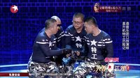 20151213期笑傲江湖 口技演绎直升机《<b>特工历险记</b>》造音乐团