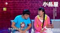 2016笑傲江湖小品搞笑大全《最浪漫的误会》李静 李小龙