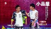2016笑傲江湖小品搞笑大全《爱情小品》周云鹏 崔丹