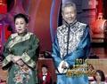 2014北京春晚卫视晚会《北京大宅门》斯琴高娃 刘佩琦