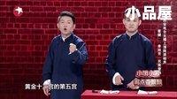 2016笑傲江湖相声新势力相声全集《时尚另类相声》卢鑫 玉浩