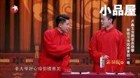2017笑声传奇 相声新势力相声全集《众口难调》卢鑫 玉浩