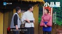 20171125期喜剧总动员 小品全集《嫂子颂》李奎 胡静 潘斌龙