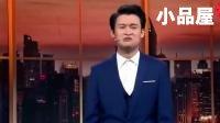20171130期今夜欢乐颂 脱口秀全集《情感经历》小沈龙