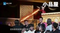 20171202喜剧总动员 小品全集《超人夫妇》秦海璐 王宁 开心麻花