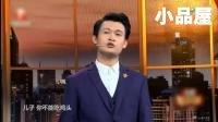 20171207期今夜欢乐颂 赵家班脱口秀全集《真诚与套路》小沈龙