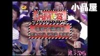 湖南国际频道 小品全集《亲子鉴定》赵卫国 大兵