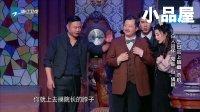 20171216喜剧总动员 小品全集《真相》付然 柳岩 魏翔 开心麻花