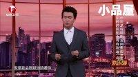 20171228期今夜欢乐颂赵家班脱口秀全集《发小二三事》小沈龙