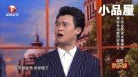 20180104期今夜欢乐颂 赵家班脱口秀全集《夫妻相处之道》小沈阳