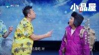 20180120喜剧总动员 赵家班小品搞笑大全《《冰山上的来客》》许君聪 宋小宝 郭涛