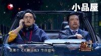 20180121期欢乐喜剧人 小品全集《爱的专车》闫强 王雪冬 贾冰