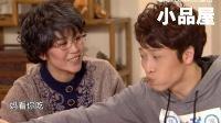 20180105今夜现场秀小品全集《共享儿子》马丽 张海宇 开心麻花