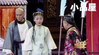 20180125期我为喜剧狂小品全集《潘公嫁女》赵千惠 潘长江