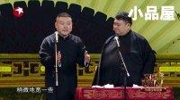 20180128期欢乐喜剧人 德云社相声全集《我们不一样》孙越 岳云鹏
