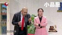 20180128期欢乐喜剧人 赵家班小品全集《温柔灭火器》小超越 丫蛋 程野