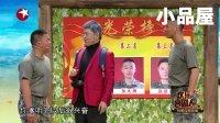 20180128期欢乐喜剧人小品全集《英雄榜》卢毅 蒋伦超 孙涛