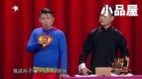 20180204欢乐喜剧人相声全集《谁是英雄》相声新势力 卢鑫 玉浩