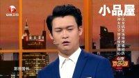 20180201期今夜欢乐颂 赵家班脱口秀全集《教育的苦心》小沈龙