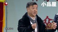 20180204欢乐喜剧人小品全集《纠纷》姜力琳 尚大庆 孙涛