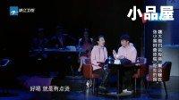 20180113喜剧总动员 小品全集《暗恋》宋晓亮 魏大勋 何欢 张小斐
