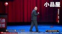 20180114欢乐喜剧人 小品全集《笑谈人生》孙建弘