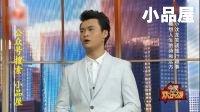 20180208今夜欢乐颂赵家班脱口秀全集《旅行趣事》小沈龙