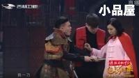 20180209吉林春晚小品大全《大腕》刘亮 白鸽 陆海涛 薛伟