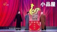 2017山东卫视春晚小品大全 相声大全《<b>金鸡迎春</b>》纪鸣亮 苗阜 王声