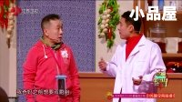 《旅游戏中戏》刘亚津 郭阳 郭亮