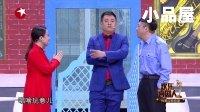 20180218欢乐喜剧人小品搞笑大全《谈判专家》张小伟 王金龙 小超越 丫蛋 宋晓峰