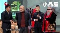 20180225欢乐喜剧人 小品搞笑大全《到底说不说》方向 季杨 龙月 孙涛