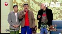 20180225欢乐喜剧人 赵家班小品搞笑大全《春天里》张小伟 小超越 丫蛋 程野
