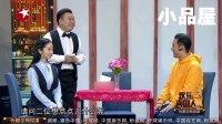 20180304欢乐喜剧人 小品搞笑大全《<b>特别的见面</b>》陈嘉男 郭阳 郭亮