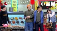 20180304欢乐喜剧人 小品搞笑大全《<b>深夜麻辣烫</b>》高冰 王雪冬 贾冰