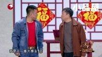 20180304欢乐喜剧人 赵家班小品搞笑大全《原来如此》张小伟 王龙 程野 宋晓峰